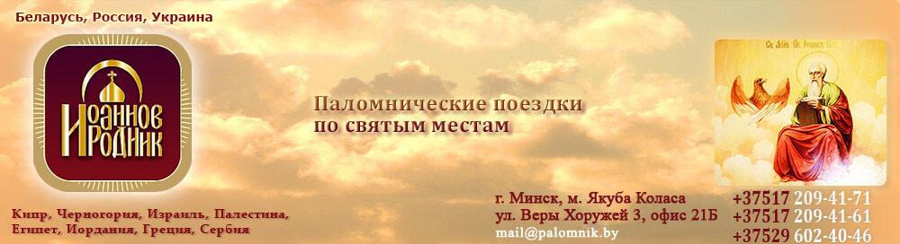 Паломнические туры из Минска, путешествия по святым местам, Иоаннов родник