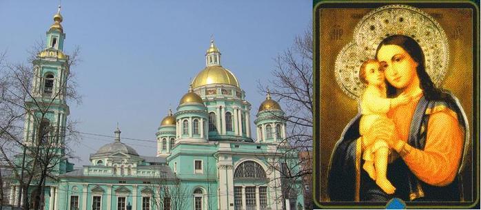 Елоховский собор и местночтимая икона Взыскание погибших
