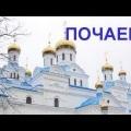 07-11 марта Минск - (Барановичи, Брест) - Почаев  - Крименец
