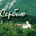 7.09 - 14.09.2020  Авиа Православная Сербия, к святыням братского народа.