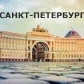 28.09 Экскурсионная  программа Гатчина - Санкт - Петербург