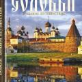 Северные православные святыни от Полоцка до  Соловков
