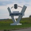 13 октября Жировичи  Сынковичи  есть места